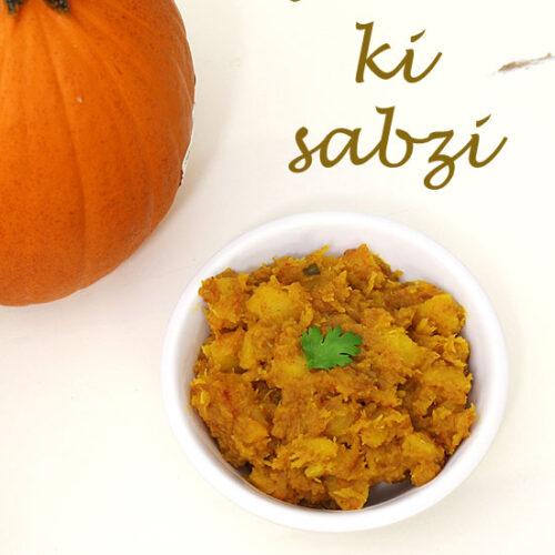 Kaddu ki sabzi recipe (Pumpkin sabzi recipe) How to make kaddu ki sabji