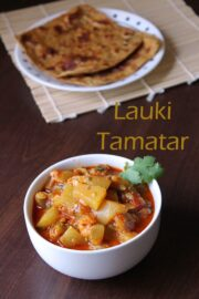 Lauki Tamatar Sabzi Recipe (How to make lauki tamatar ki sabzi recipe)